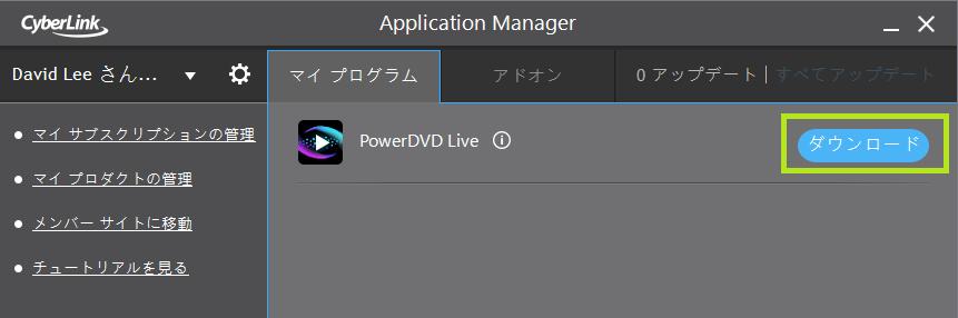 カスタマーサポート cyberlink application manager cam とは