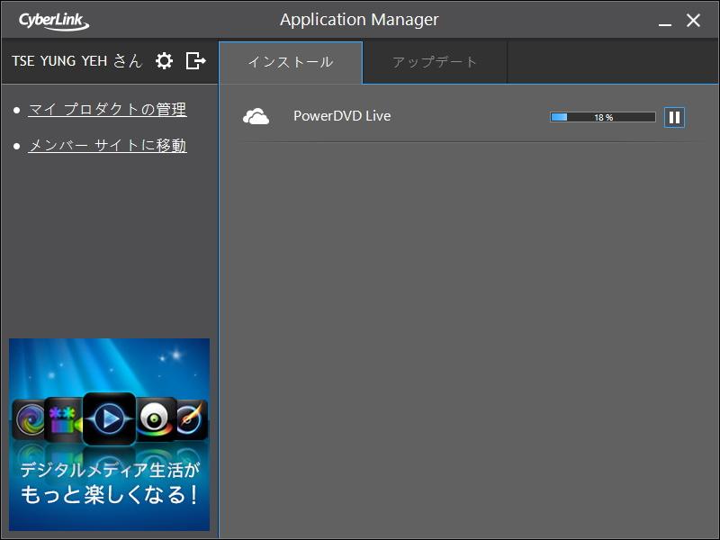 カスタマーサポート cyberlink application manager とはなんですか