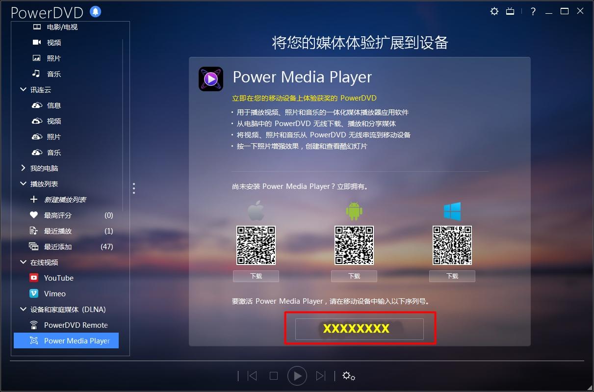 激活 Power Media Player